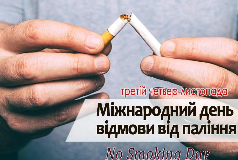 Куріння: як побороти залежність?